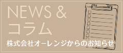 NEWS&Infomation